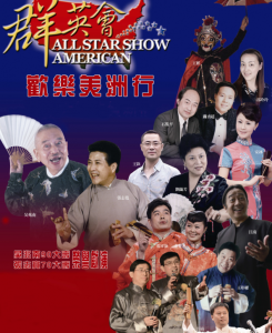 All Star Show American at the Mission Playhouse