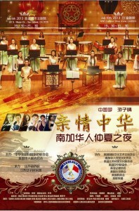 Chinese American Federation at the San Gabriel Mission Playhouse