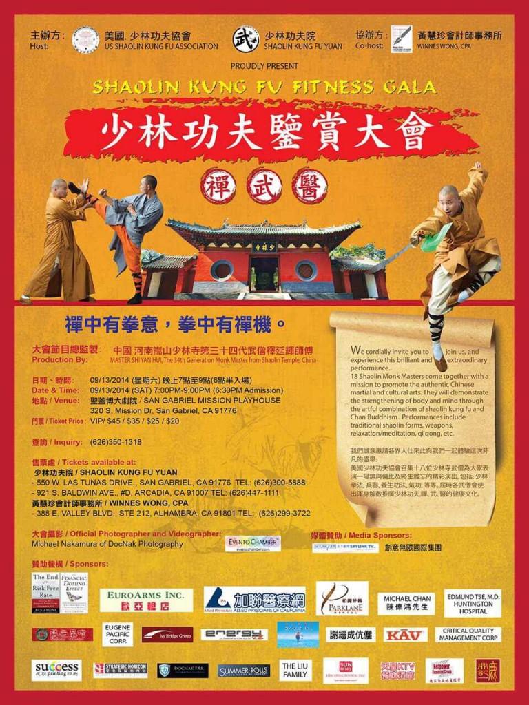 2014 Kung Fu Gala at the San Gabriel Mission Playhouse