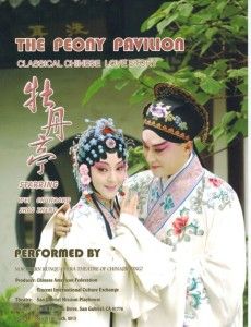 The Peony Pavilion (Vincent & L Cultural Exchange) at the Mission Playhouse